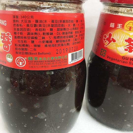 Image Vegetarian Satay Sauce 菇王 - 沙茶酱 340grams