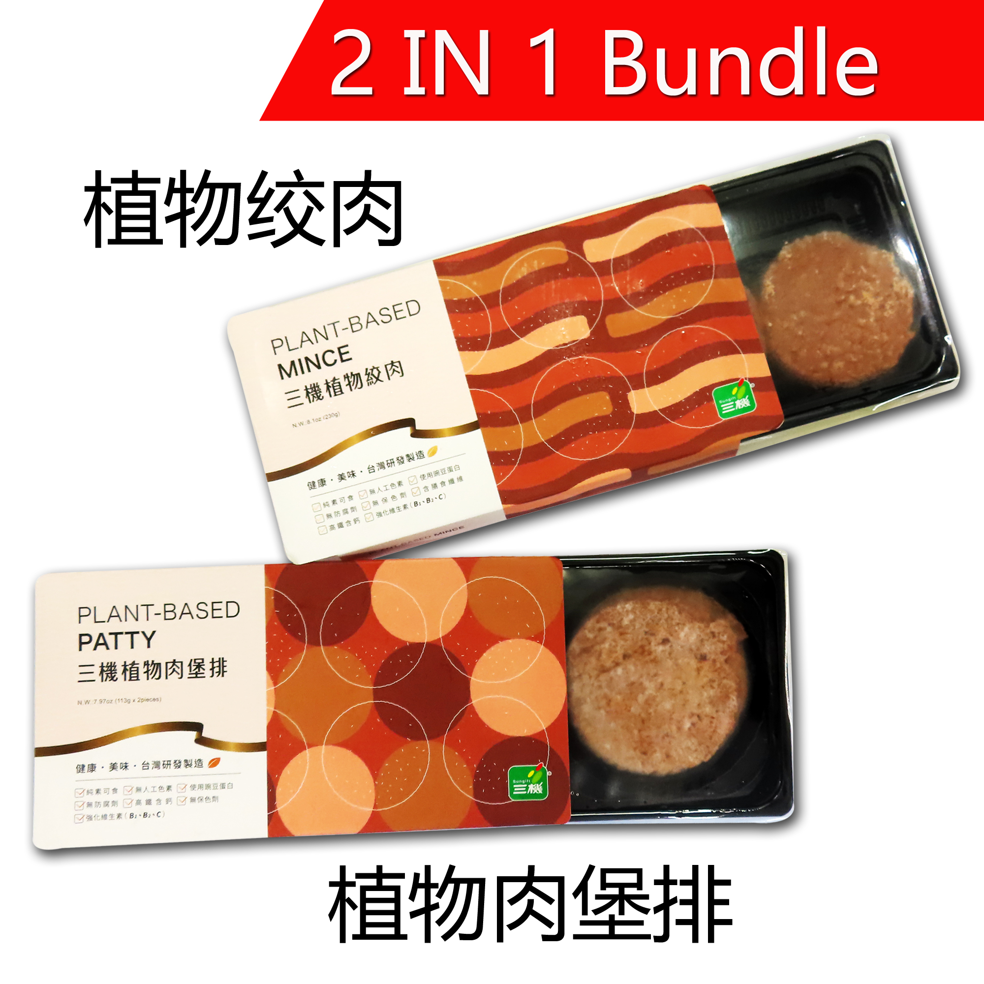Image Sungift Plant based 2 BOX MINCE AND PATTY Bundle  三机植物绞肉 三机植物肉堡排配套 456 grams