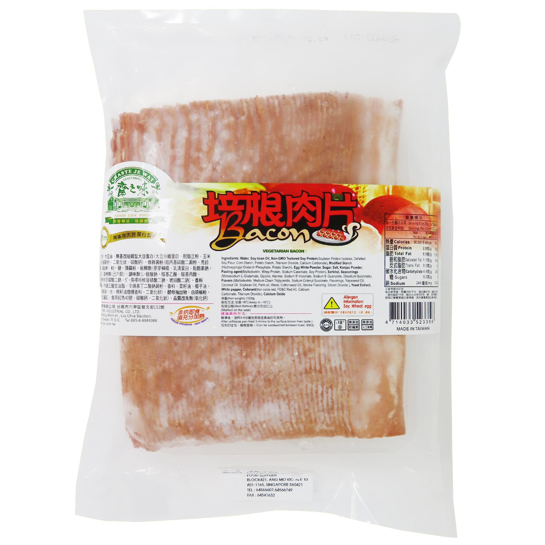 Image Bacon 斋之味 - 培根肉片1000grams