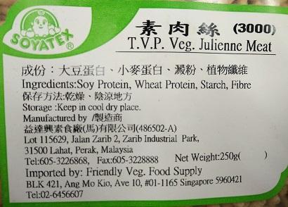 Image Veg Meat (Dry) 益达兴 - 素肉丝 250grams