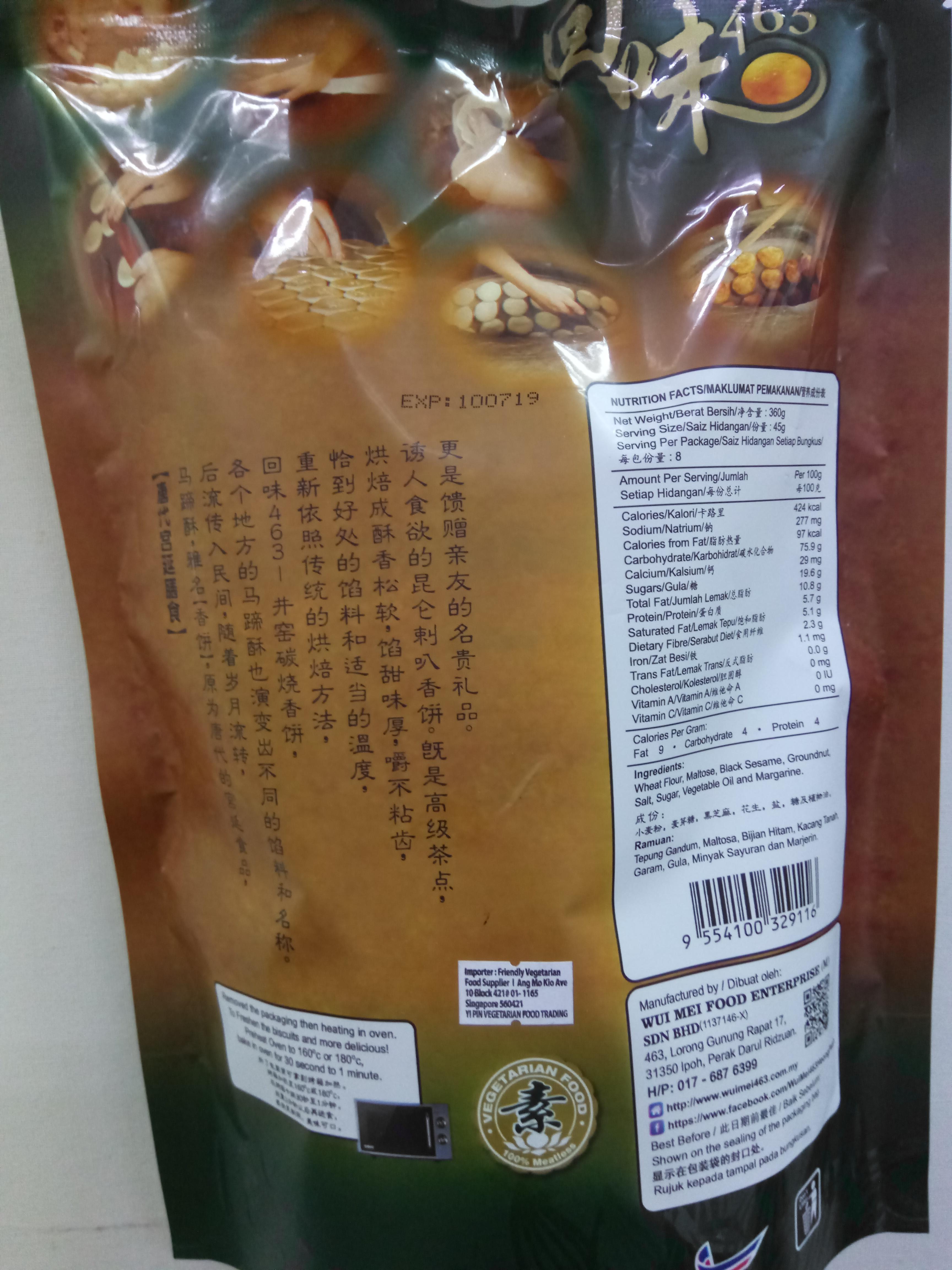 Image Black Sesame Heongpeah 回味 - 黑芝麻碳烧香饼 (8粒) 360grams