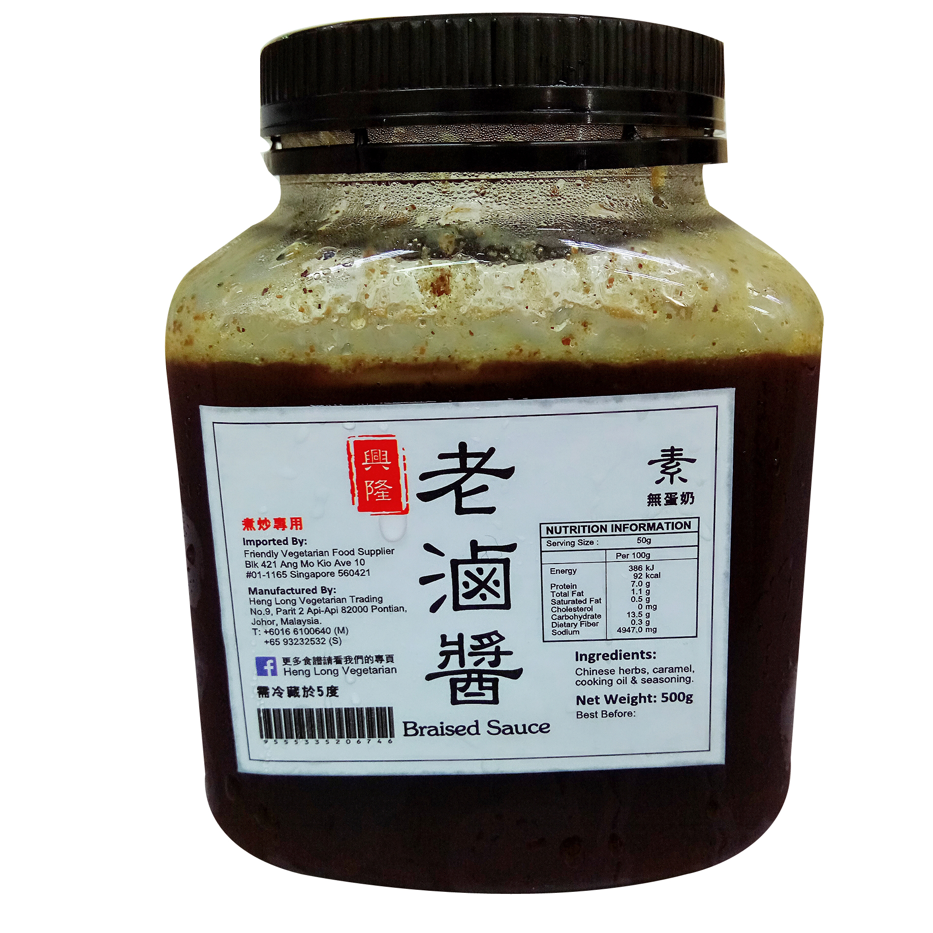 Image Heng Long Braised Sauce 兴隆 - 老滷酱 500grams
