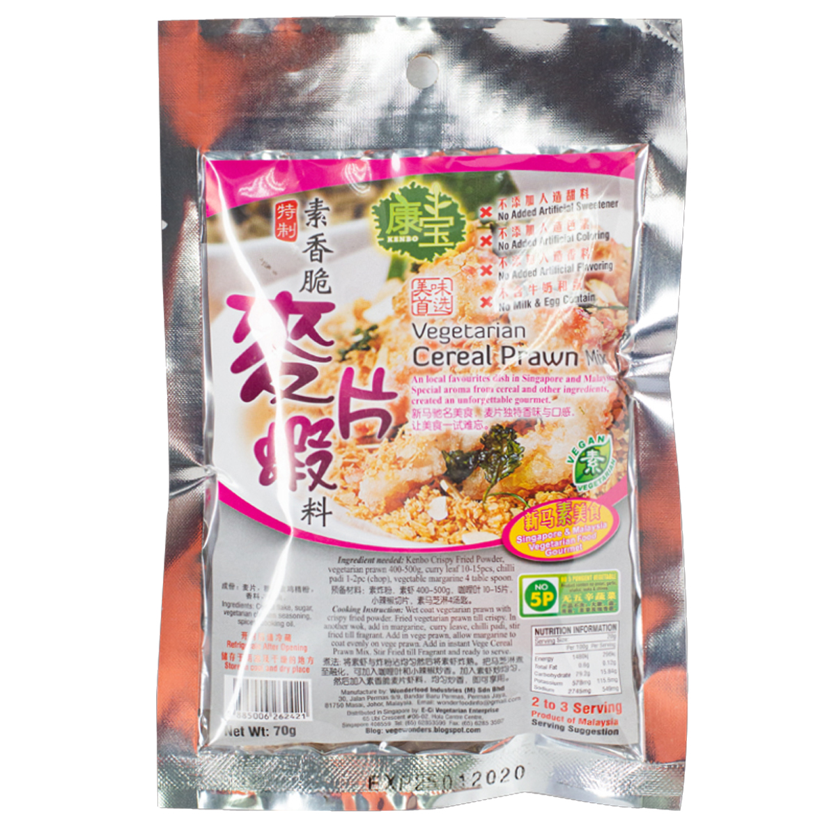 Image Kenbo Vegetarian Cereal Prawn Mix 康宝-香脆麦片虾料 70grams