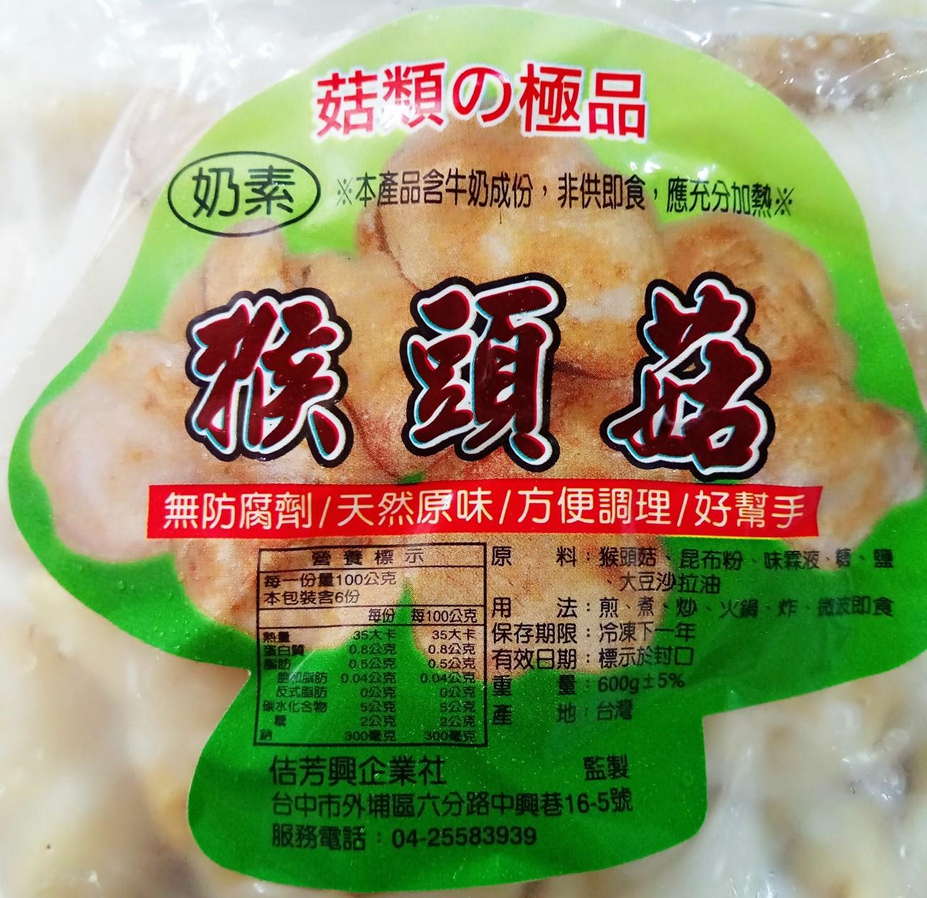 Image Monkeyhead Mushroom 白猴頭菇 1800grams