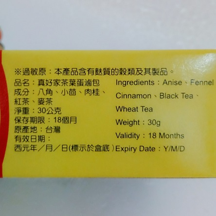 Image Flavoured Tea Egg Spices 真好家 - 茶叶蛋滷包 30g