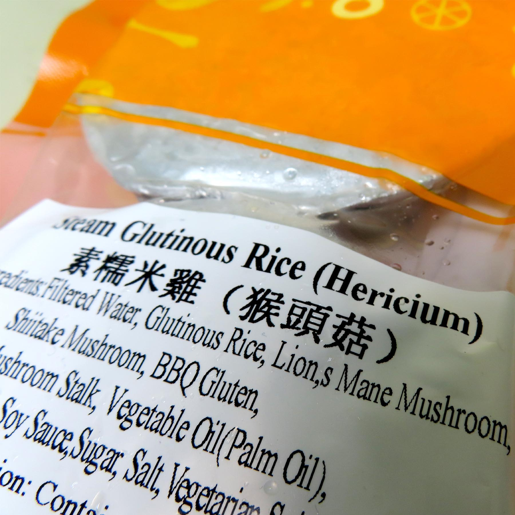 Image Friendly FV Foods Hericium Glutinous Rice 善缘猴头菇糯米鸡