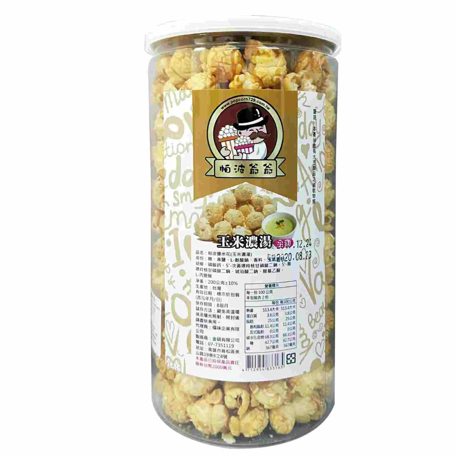 Image Papo Popcorn Vegan Corn soup 金砚-玉米濃湯爆米花 200grams