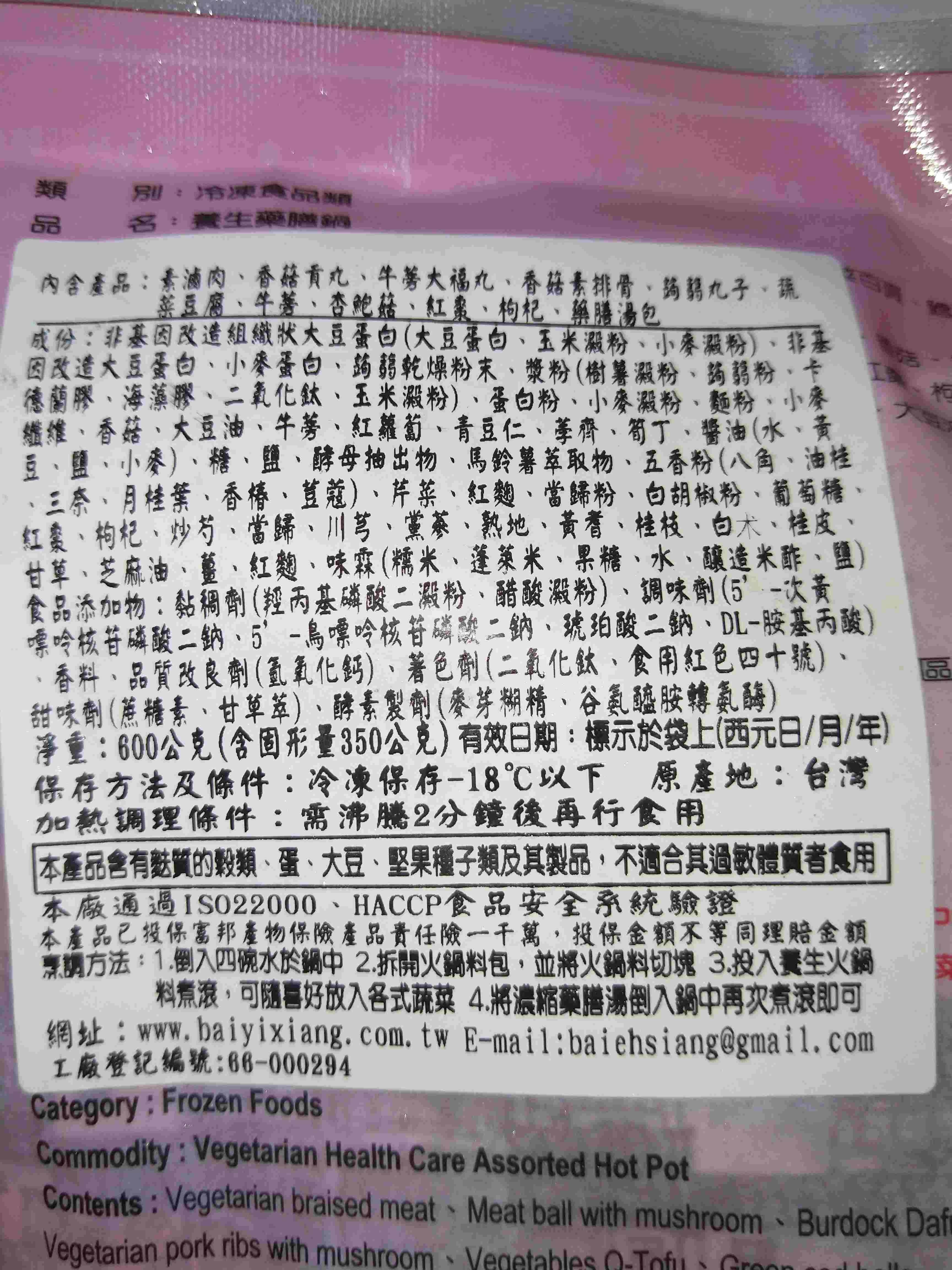 Image Yao Shan Herbal Steamboat 连厨 - 养生药膳火锅 600grams