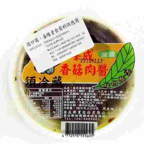 Image Mushroom Minced 峯成 - 素香菇肉酱180grams
