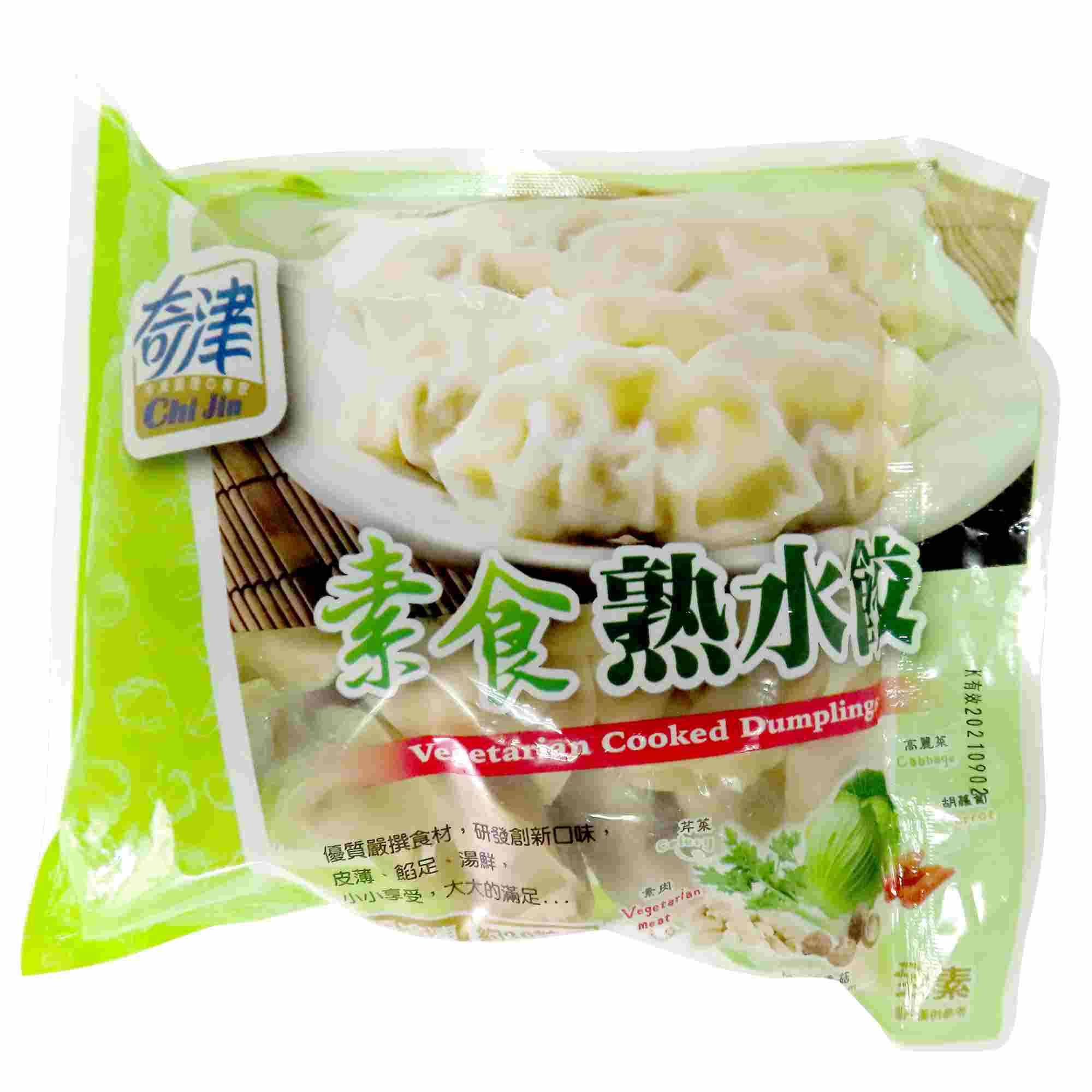 Image Vegetarian Cooked Dumplings 奇津 - 熟水饺 510grams