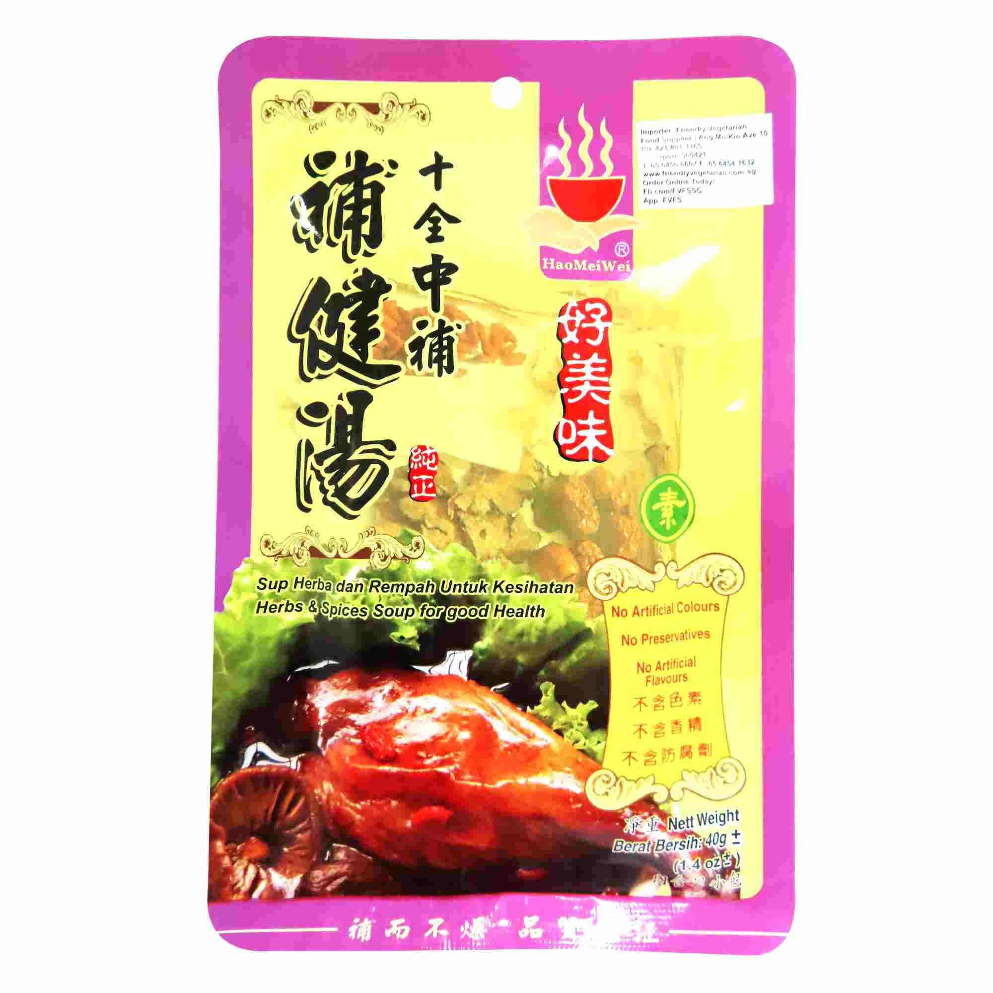 Image Herbs Soup 好美味 - 补健汤包 40grams