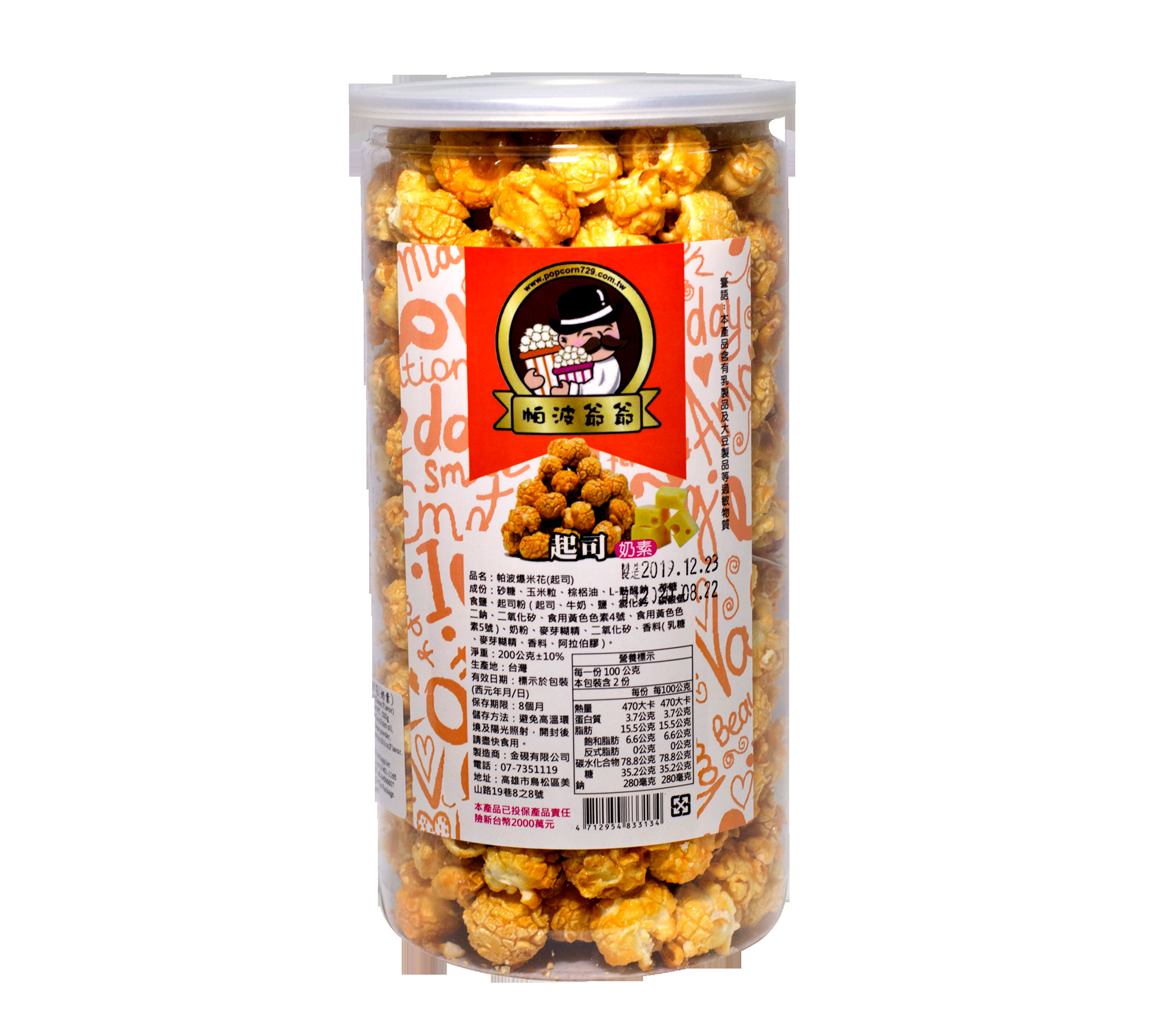 Image Popcorn Cheese 金砚 - 起司爆米花 200g
