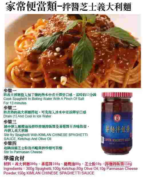Image Cheese Spaghetti with Chinese Spaghetti Sauce