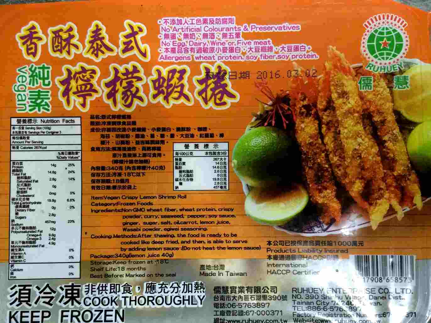 Image Crispy Lemon Shrimp Roll 儒慧 - 柠檬蝦捲 (340grams)