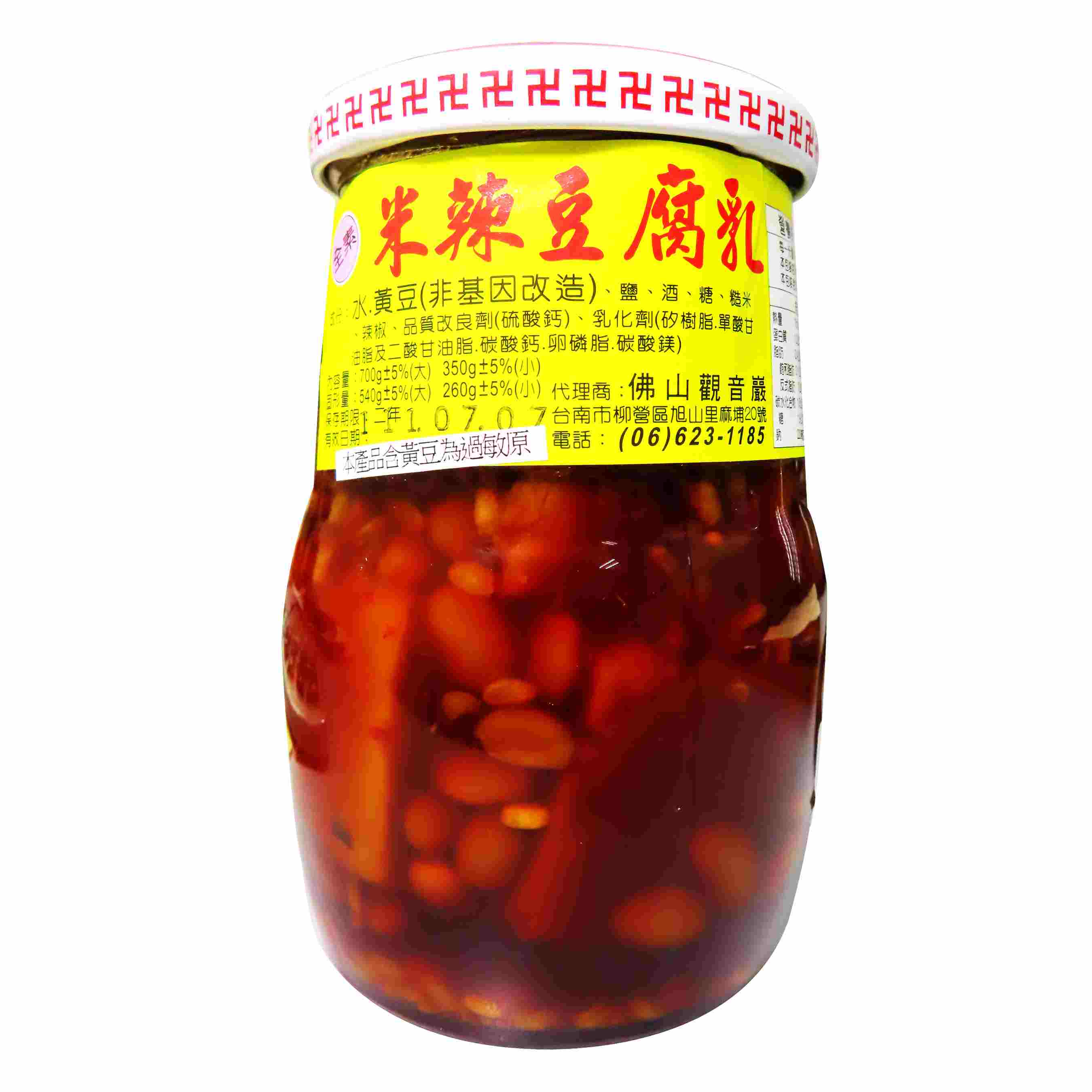Image Bean Curd With Chili 佛山观音嚴 - 米辣豆腐乳 400grams