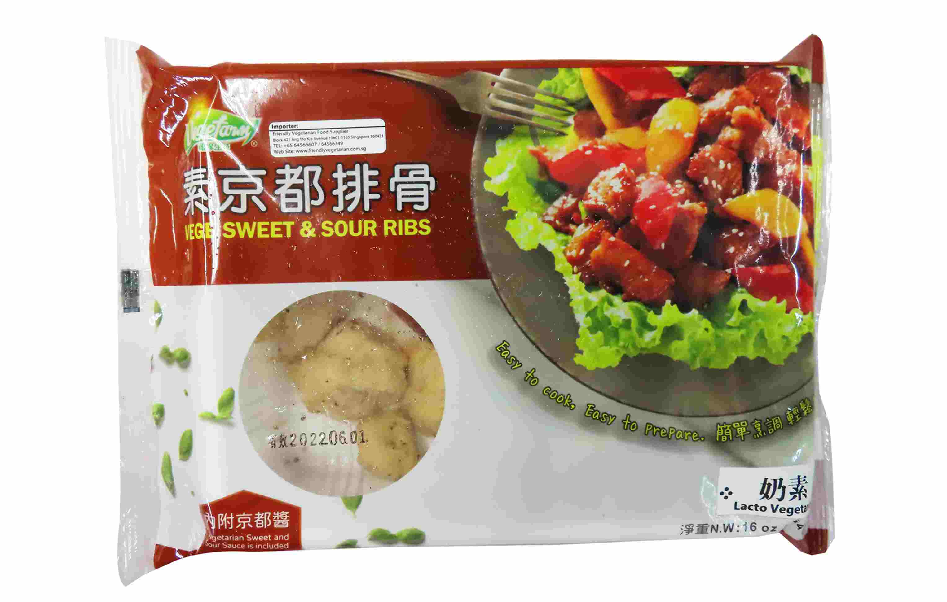 Image VegeFarm Sweet n Sour Pork 松珍-京都排骨-454grams