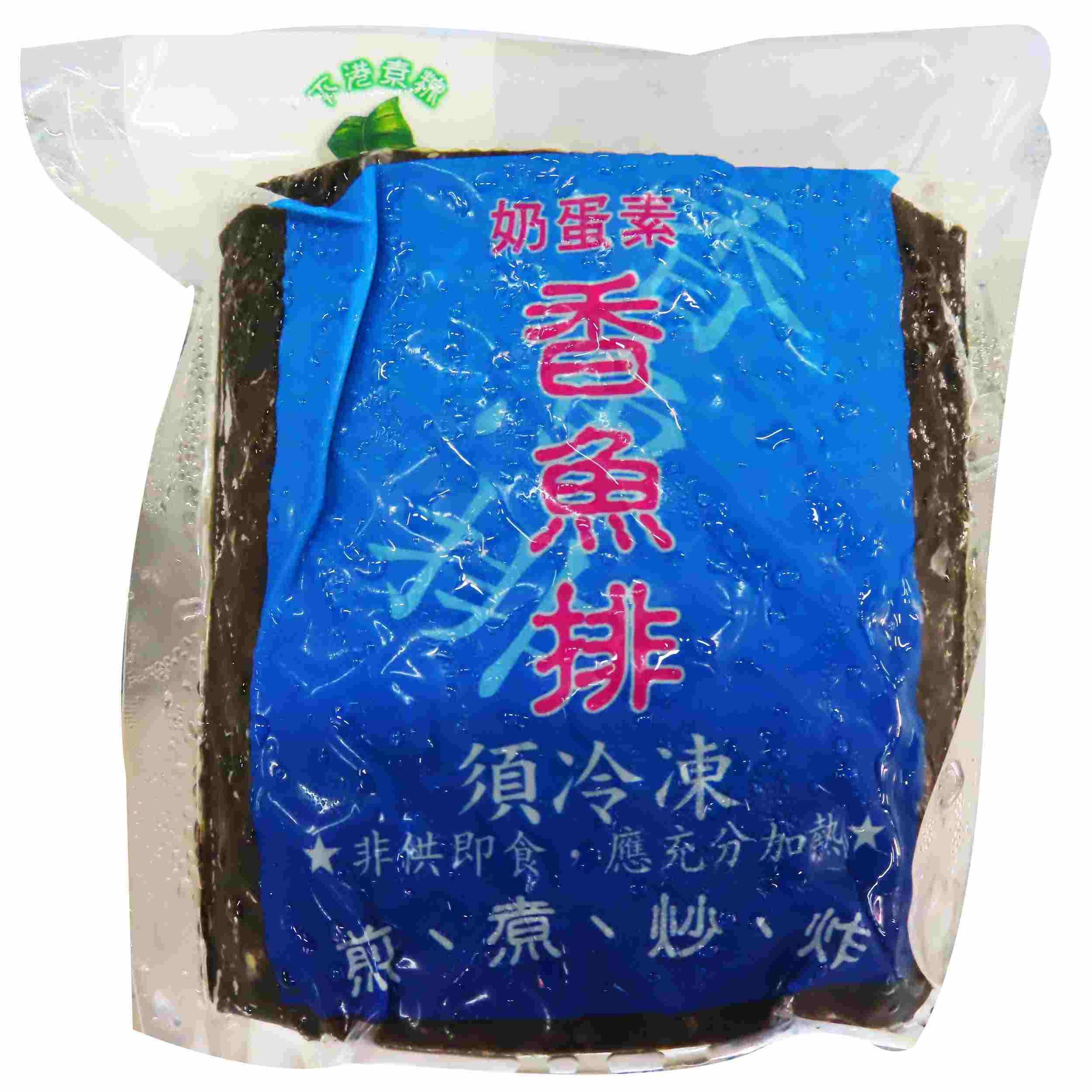 Image Fish Filet 诚兴-香鱼排(台湾)500grams