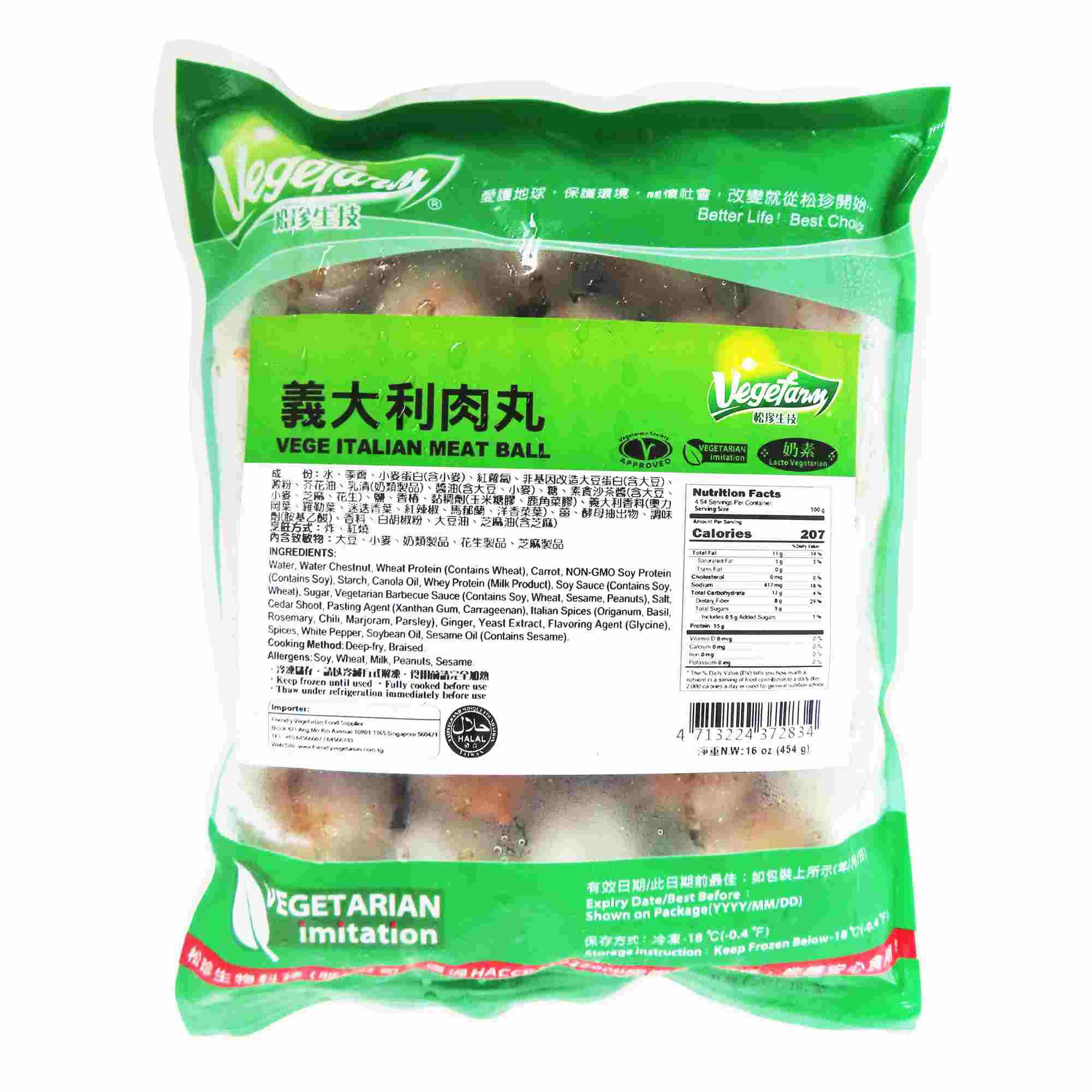 Image Vegefarm Vege Italian Meatball 松珍 - 意大利肉丸 454grams