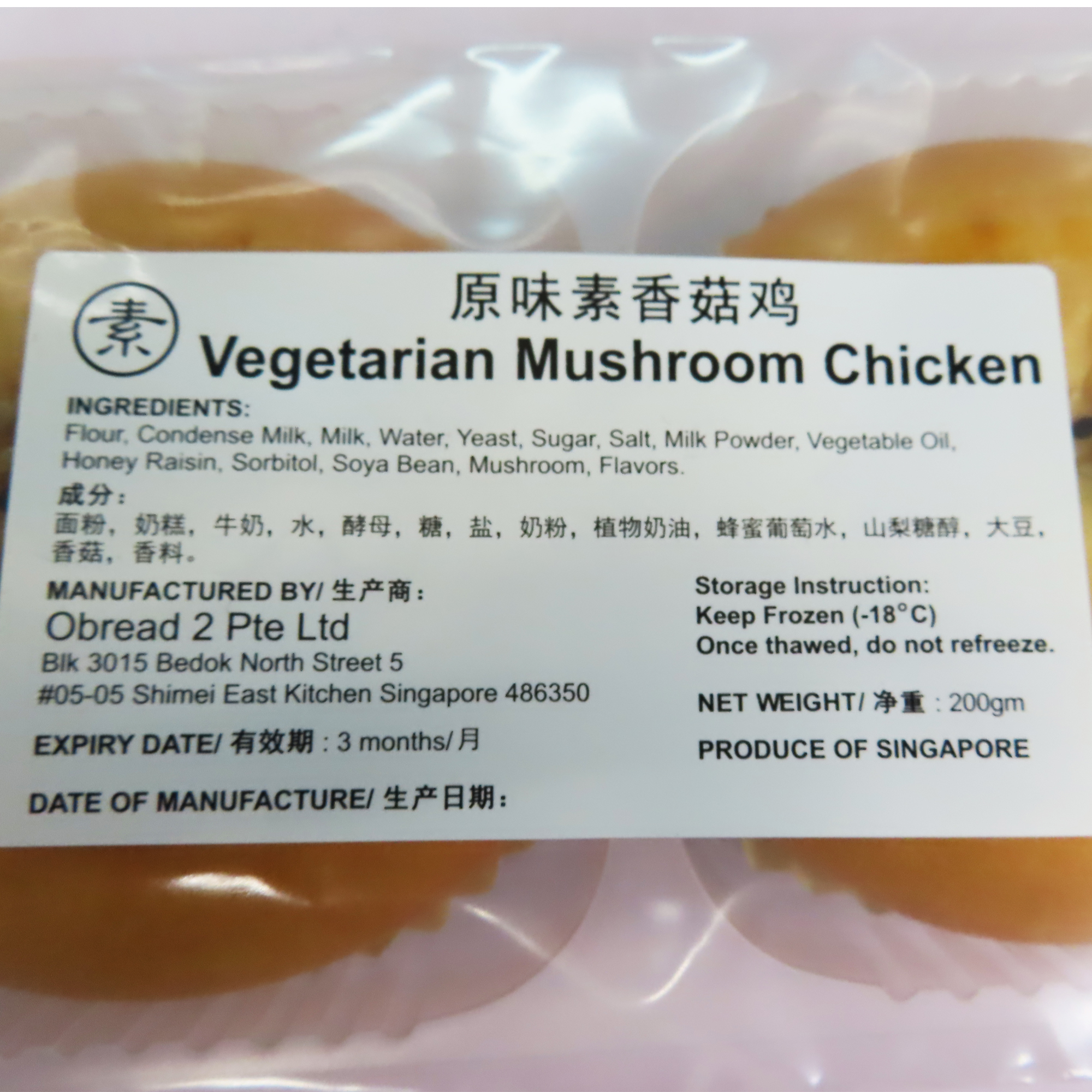 Image Vegetarian Mushroom Chicken Bun 善缘 - 原味素香姑鸡面包 200grams
