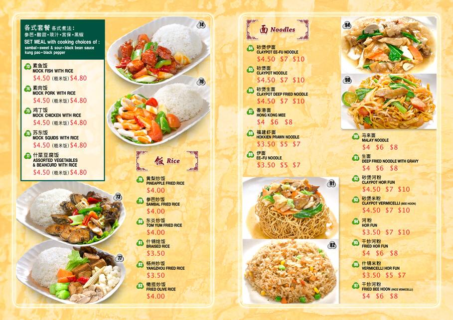 Image Ang Mo Kio - 吉林素食-Kiat Lim Vegetarian Food