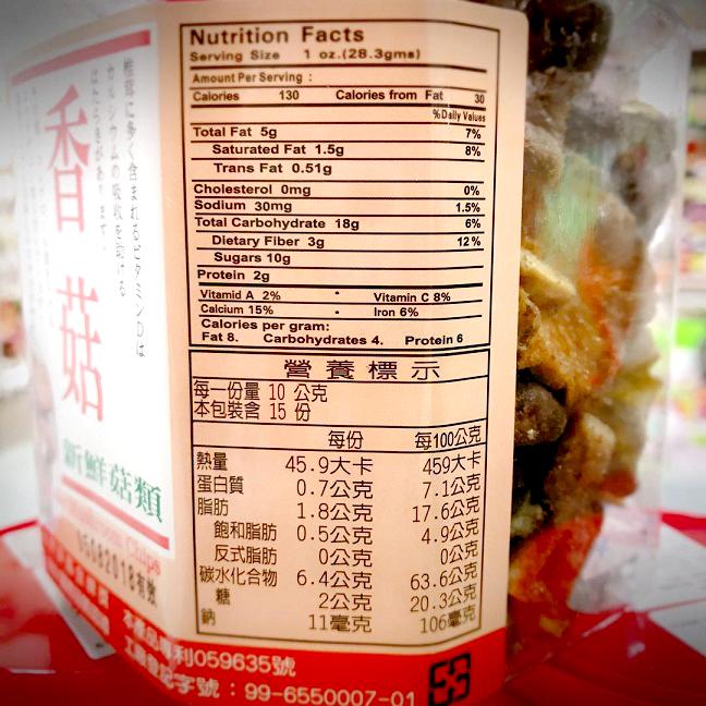 Image Shiitake Mushroom 天然 - 香菇脆 150grams