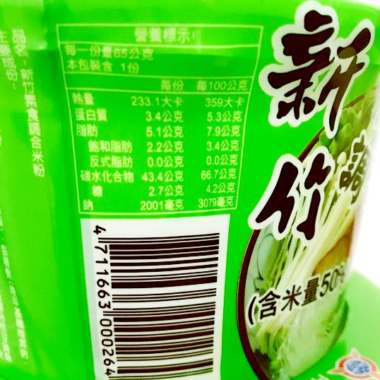 Image Rice Noodle 南兴 - 老锅素食米粉(碗) 80grams