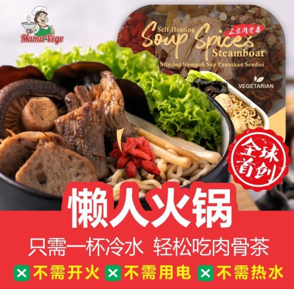 Image  MMV Self Heating Soup Spices Steamboat 懒人正宗肉骨茶火锅 270grams
