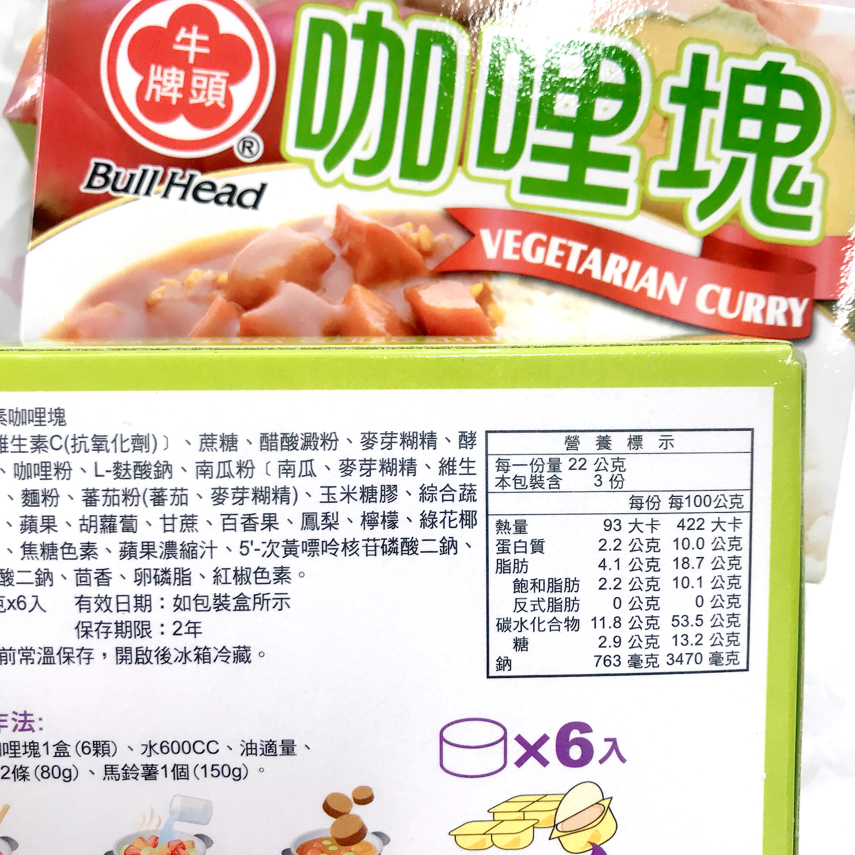 Image Bull Head Vegan Curry Cube 牛头牌 - 咖喱块 (6pcs) 66grams