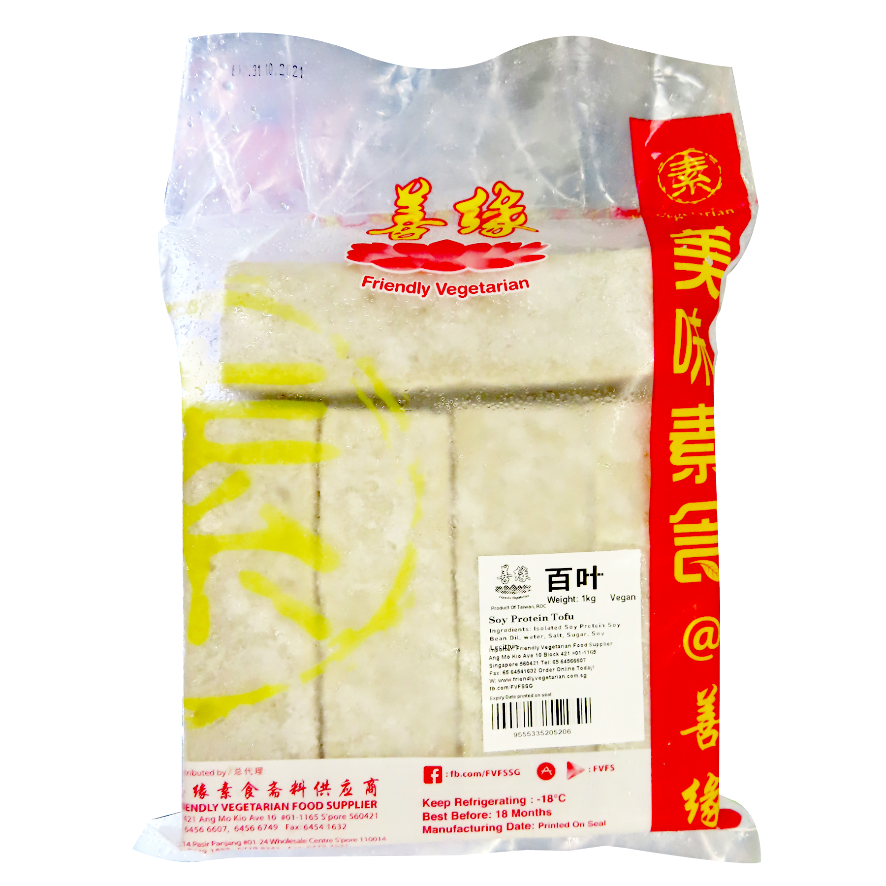 Image Soya Protein Tofu 善缘 - 百叶 (5 pieces) 1000grams