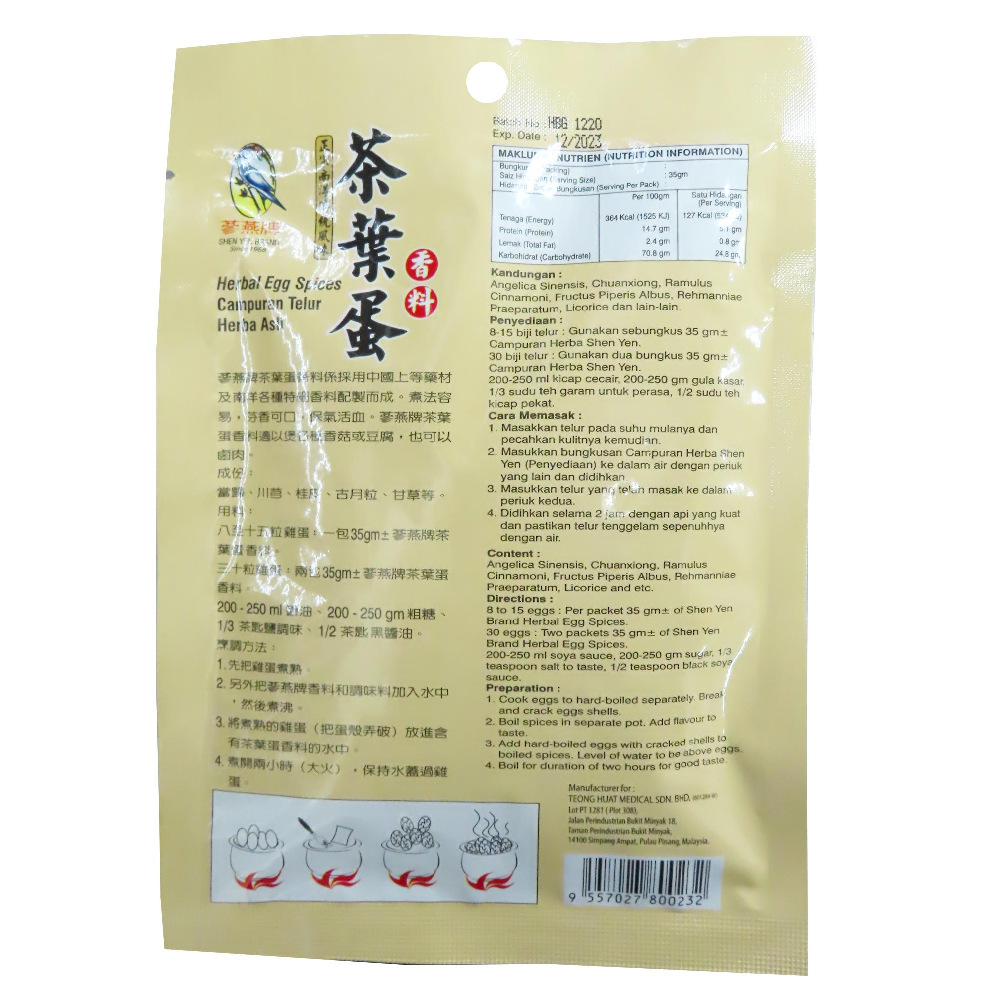 Image Herbal Egg Spices 参燕牌茶叶蛋香料 70grams