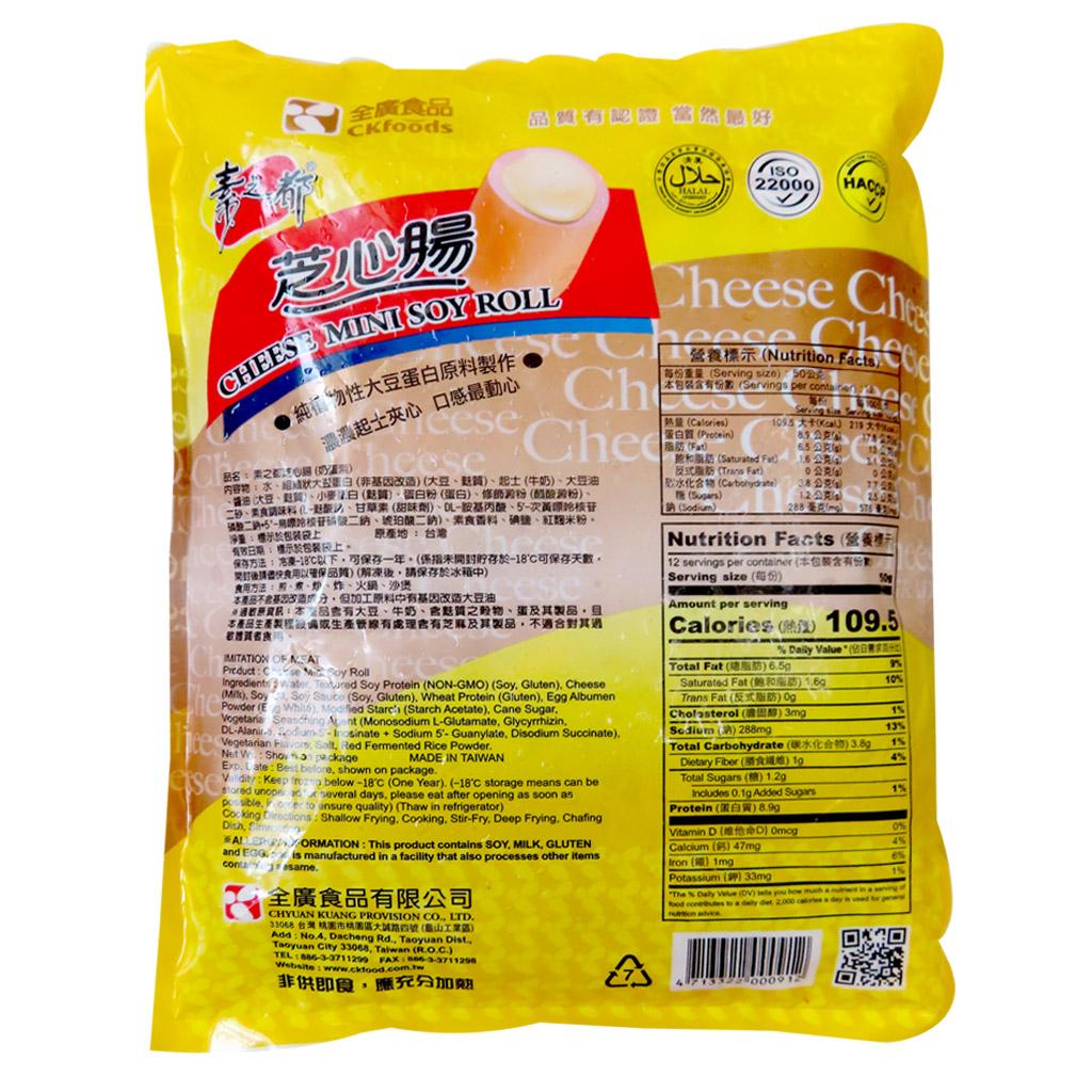 Image Vegetarian Cheese Mini Sausages 全广-芝心肠 600grams
