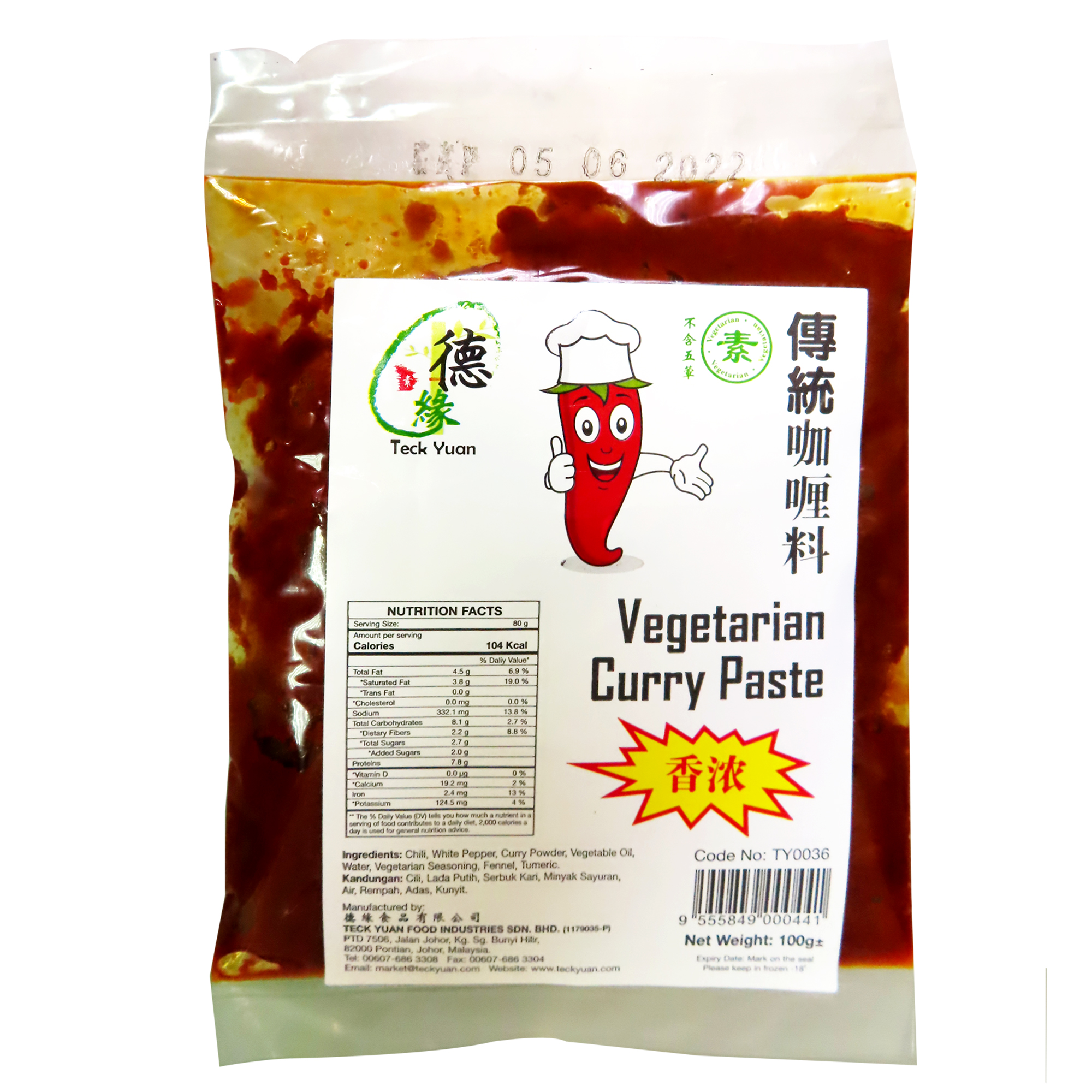 Image Vegetarian Curry Paste 德缘传统咖喱料 100grams