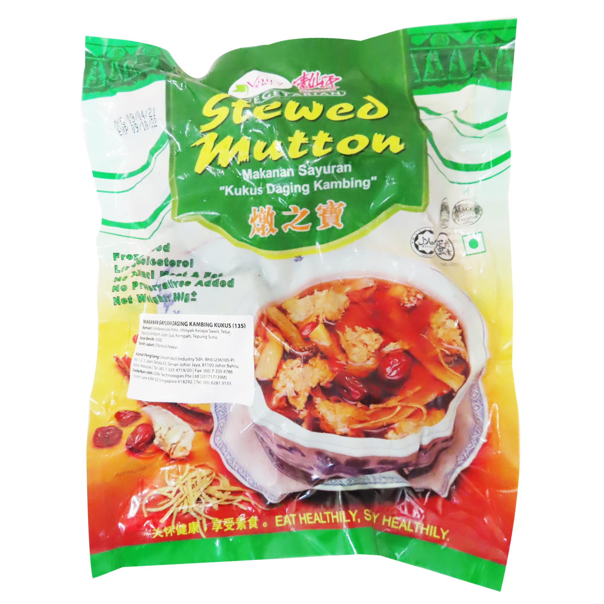 Image Vairy Stewed mutton 素仙子 - 燉羊肉 500grams