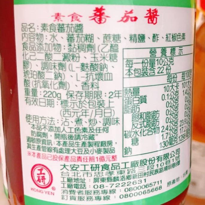Image Tomato Catchup Ketchup 工研 - 番茄酱(小) 220grams