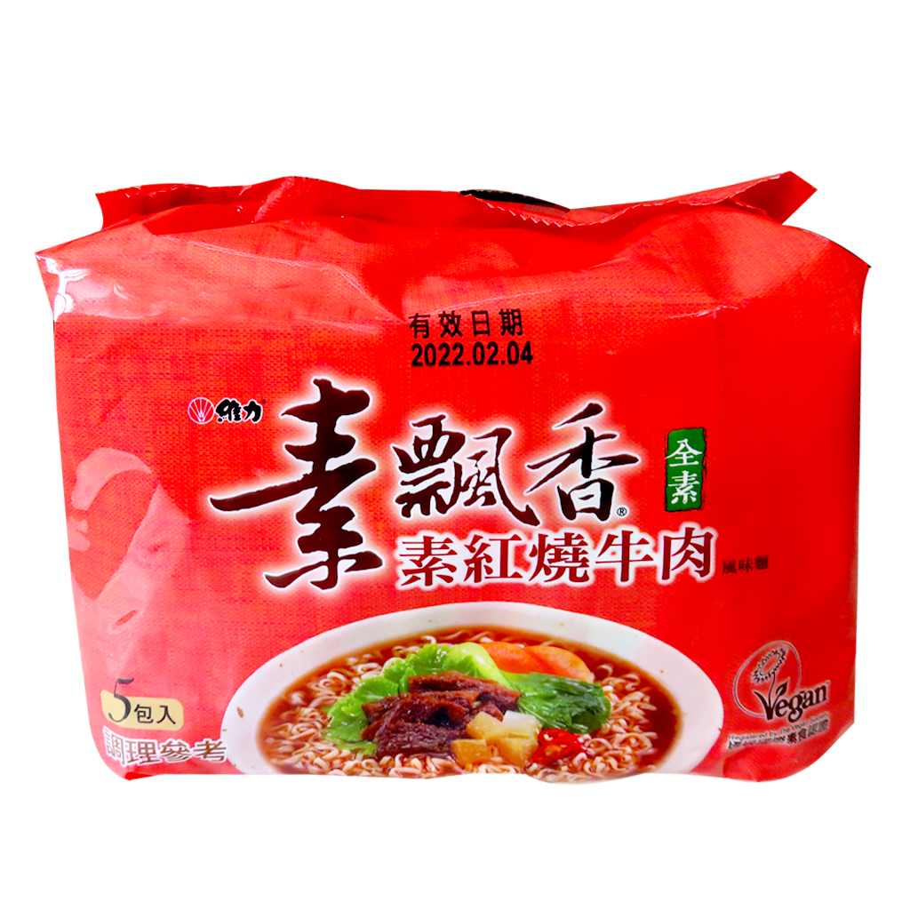 Image Vegetarian Braised Beef Noodles 维力-红烧牛肉面 85gx5pkt