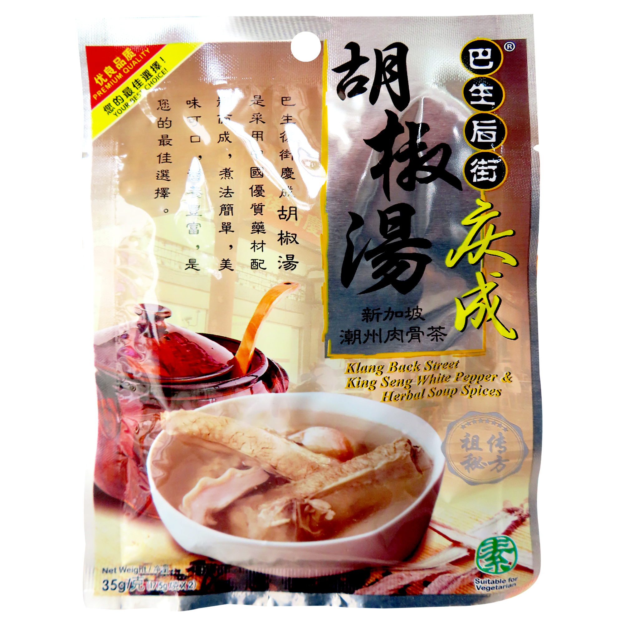 Image White Pepper & Herbal Soup Spices 庆成 - 胡椒汤 35grams
