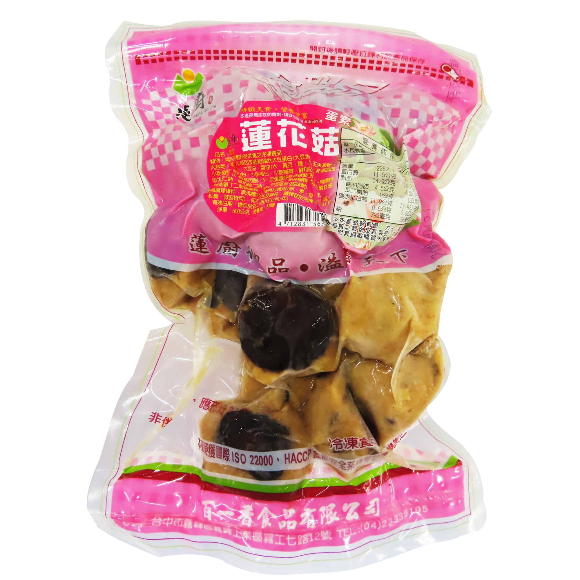Image Lotus Mushroom Liang Hua Gu 莲厨 - 莲花菇 蓮花菇 600grams