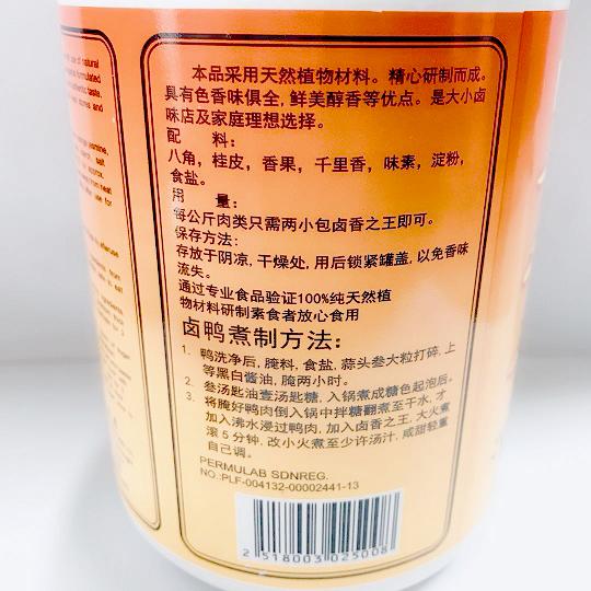 Image Lu Xiang Zhi Wang 雨莉 - 卤香之王 (21pkts)260grams