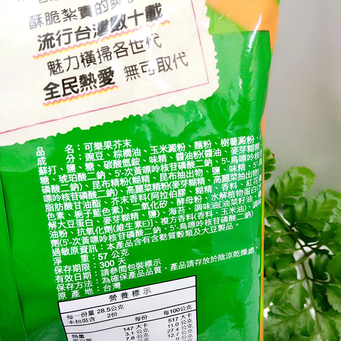 Image Pea Crackers (Wasabi) 联华 - 芥末可乐果 57grams