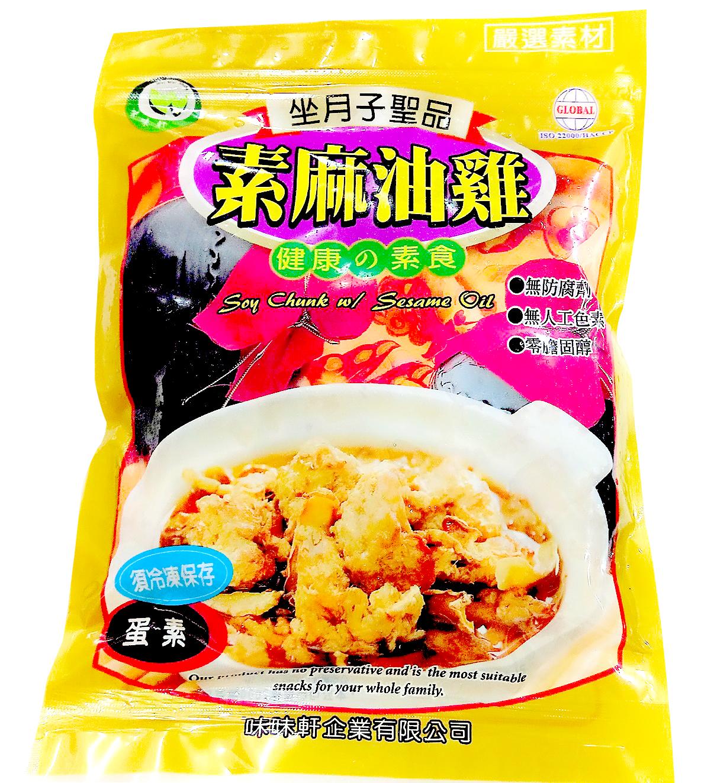Image Sesame Oil Chicken Vegetarian 味味轩-麻油鸡350grams
