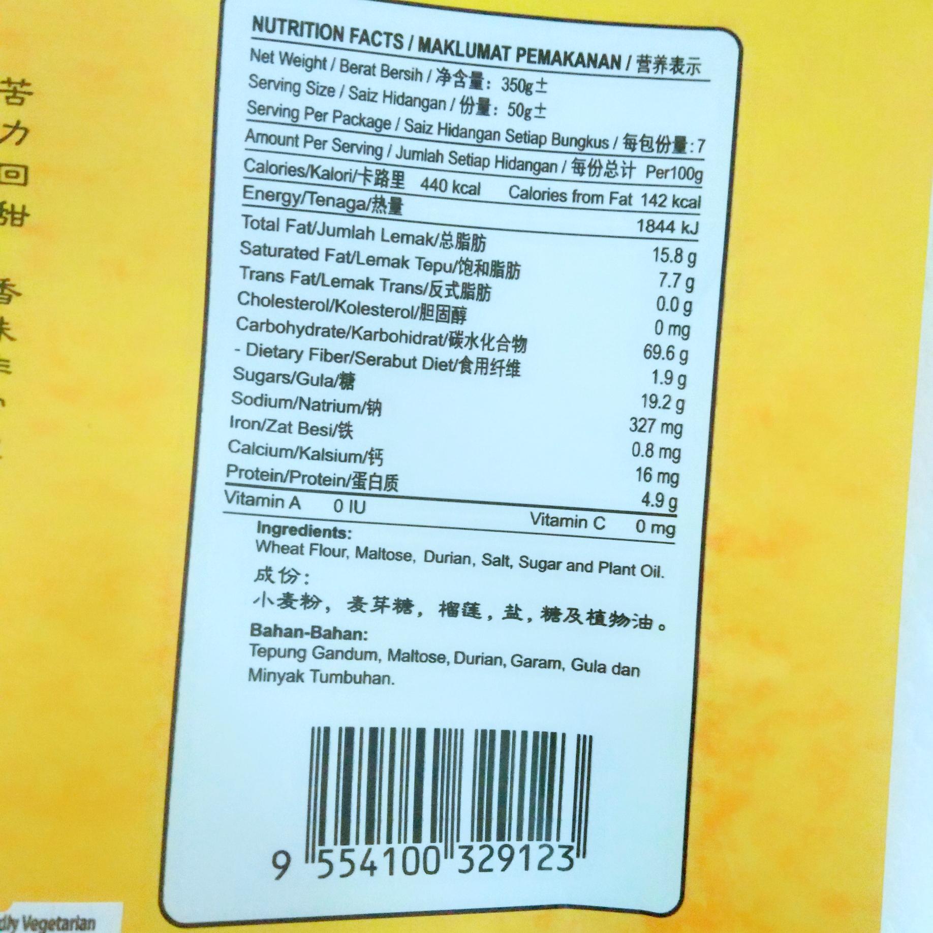Image Durian Heongpeah 回味 - 榴莲王香饼 (7粒)280 grams