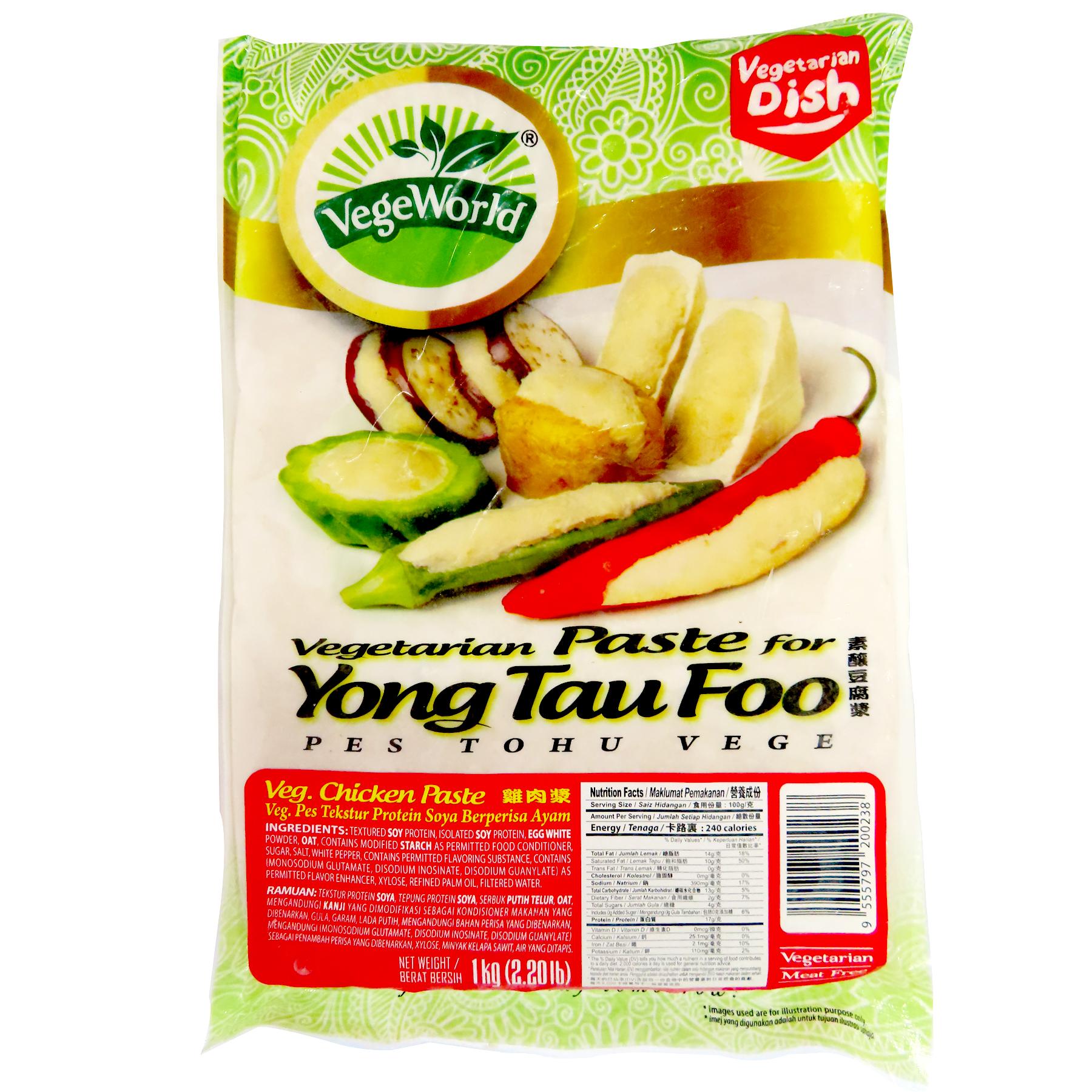 Image Vegeworld Vegetarian Chicken Paste 三阳鸡肉酱1000grams