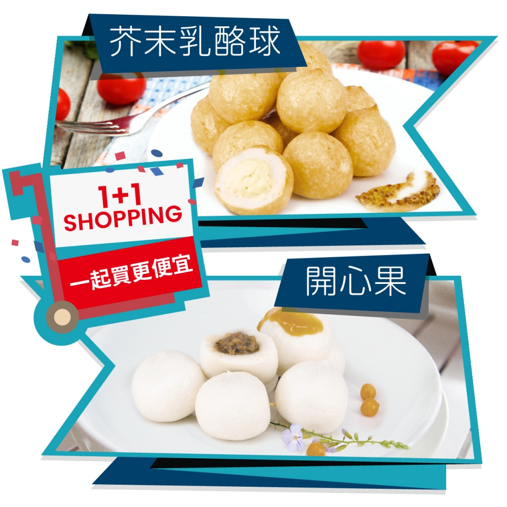 Image Vegefarm lactovege Happy Fillings Stuffed ball 松珍 - 开心果 454 grams and Vegefarm Mustard Cheese Ball 松珍-芥末乳酪球 454 grams bundle