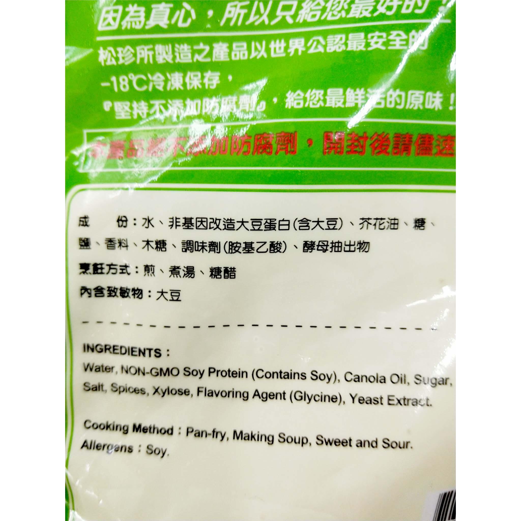 Image Vegefarm Fish Tofu 松珍-珍香鱼豆腐 454grams