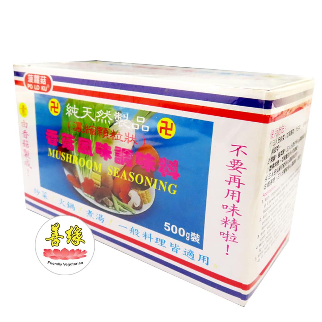 Image Poloku Mushroom Seasoning with Corn 菠萝菇-香菇颗粒调味料 500grams