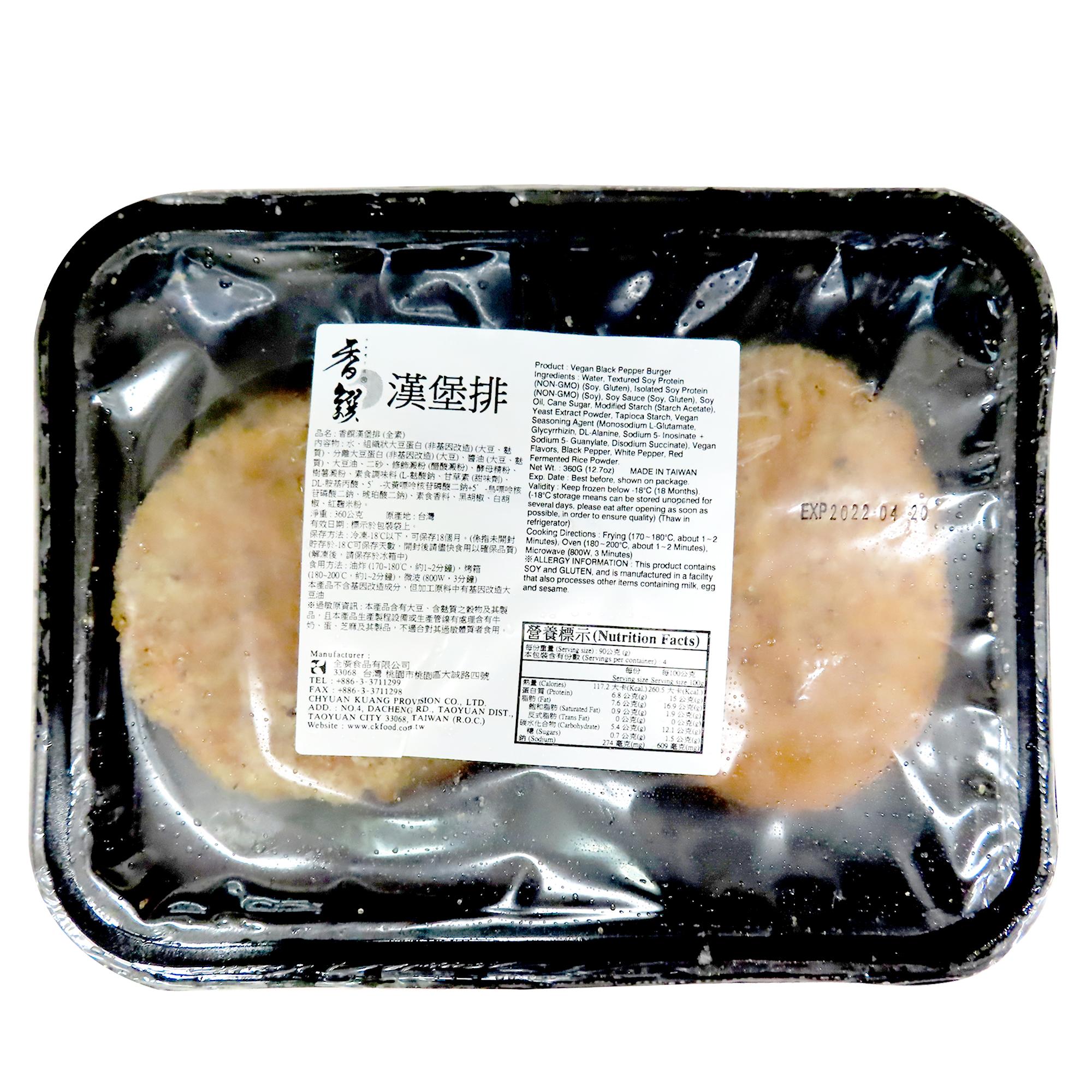 Image Ck Foods Vegan Black Pepper Burger 香馔汉堡排 360grams