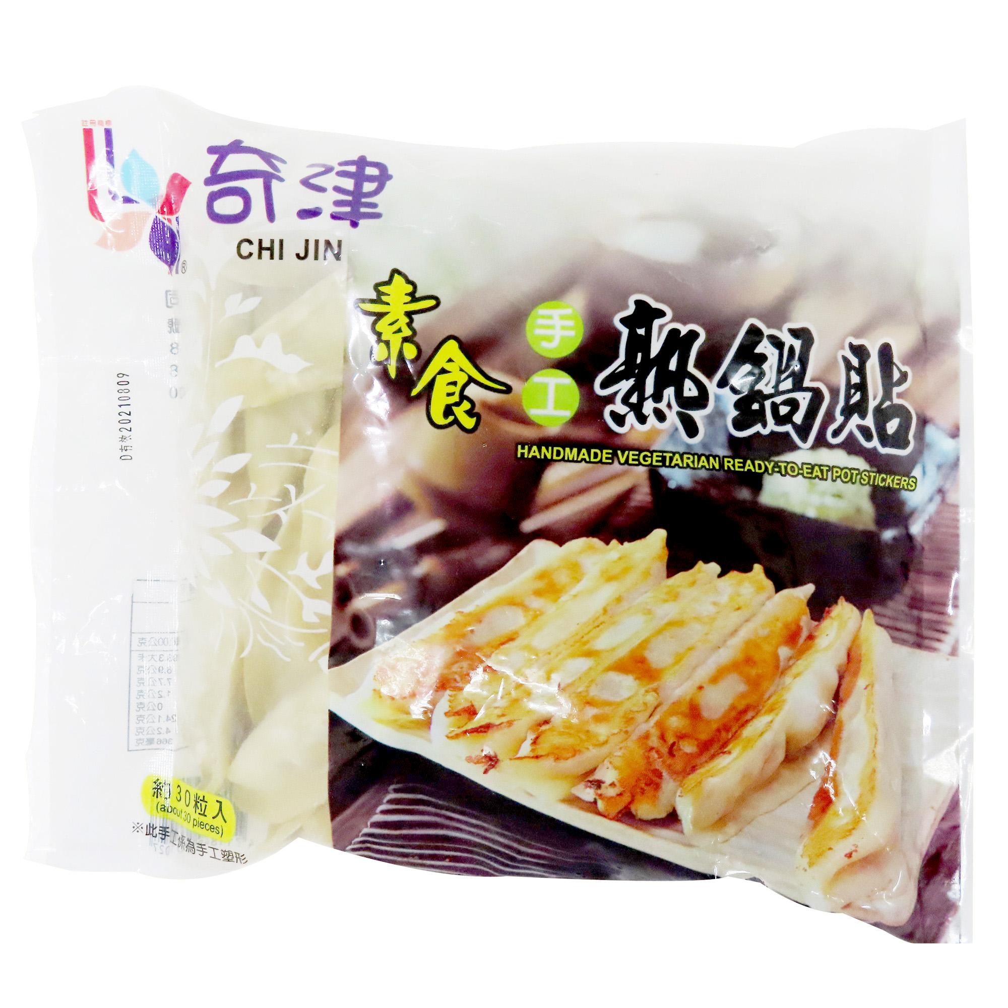 Image Fried Dumplings Pot Stickers Guo Tie 奇津 - 熟锅贴 900grams