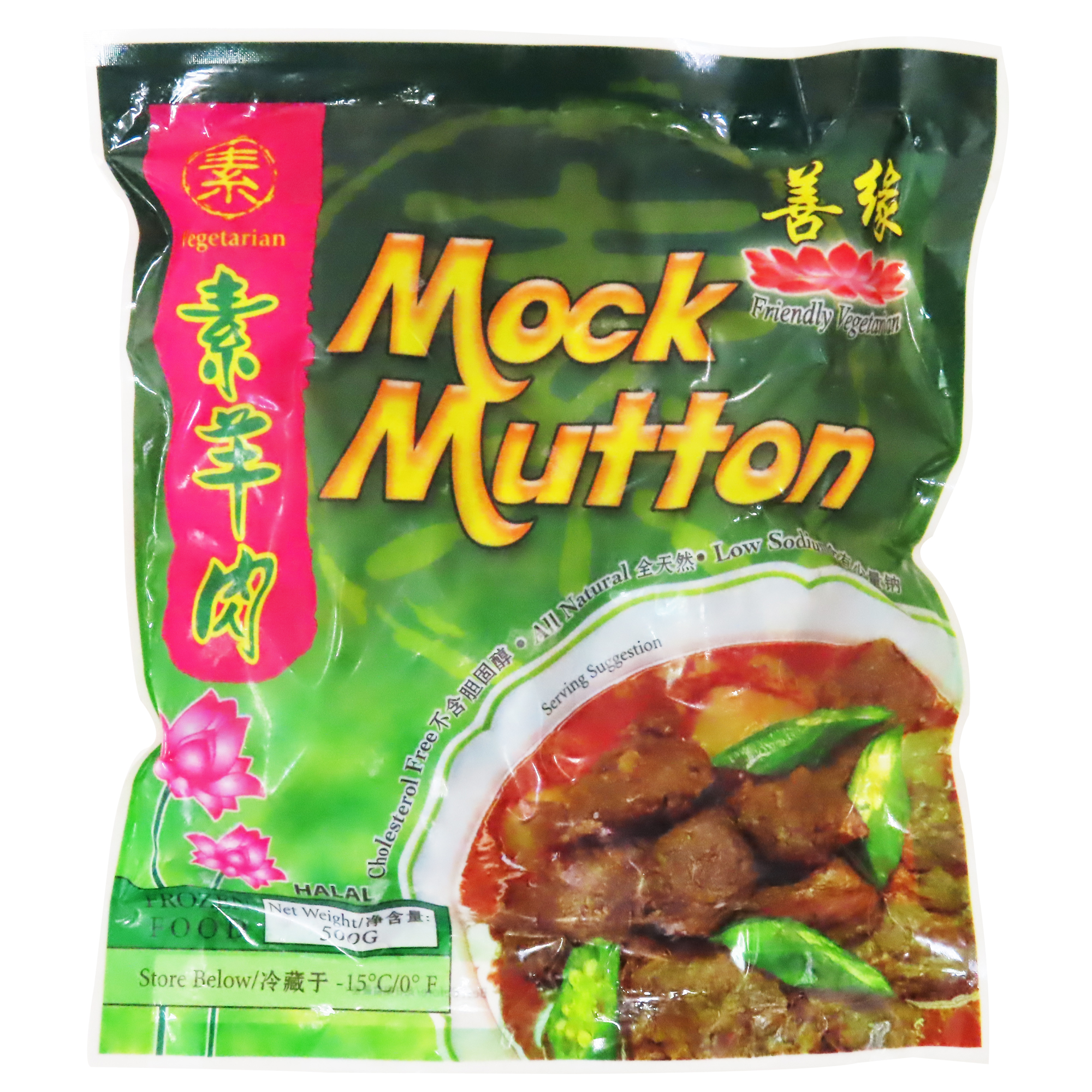 Image Mock Mutton 善缘 - 素羊肉 500grams