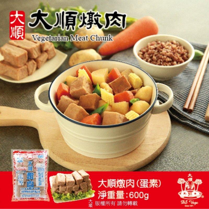 Image Dah Shuen Vegetarian Meat Chunk 大顺 - 炖肉 600grams