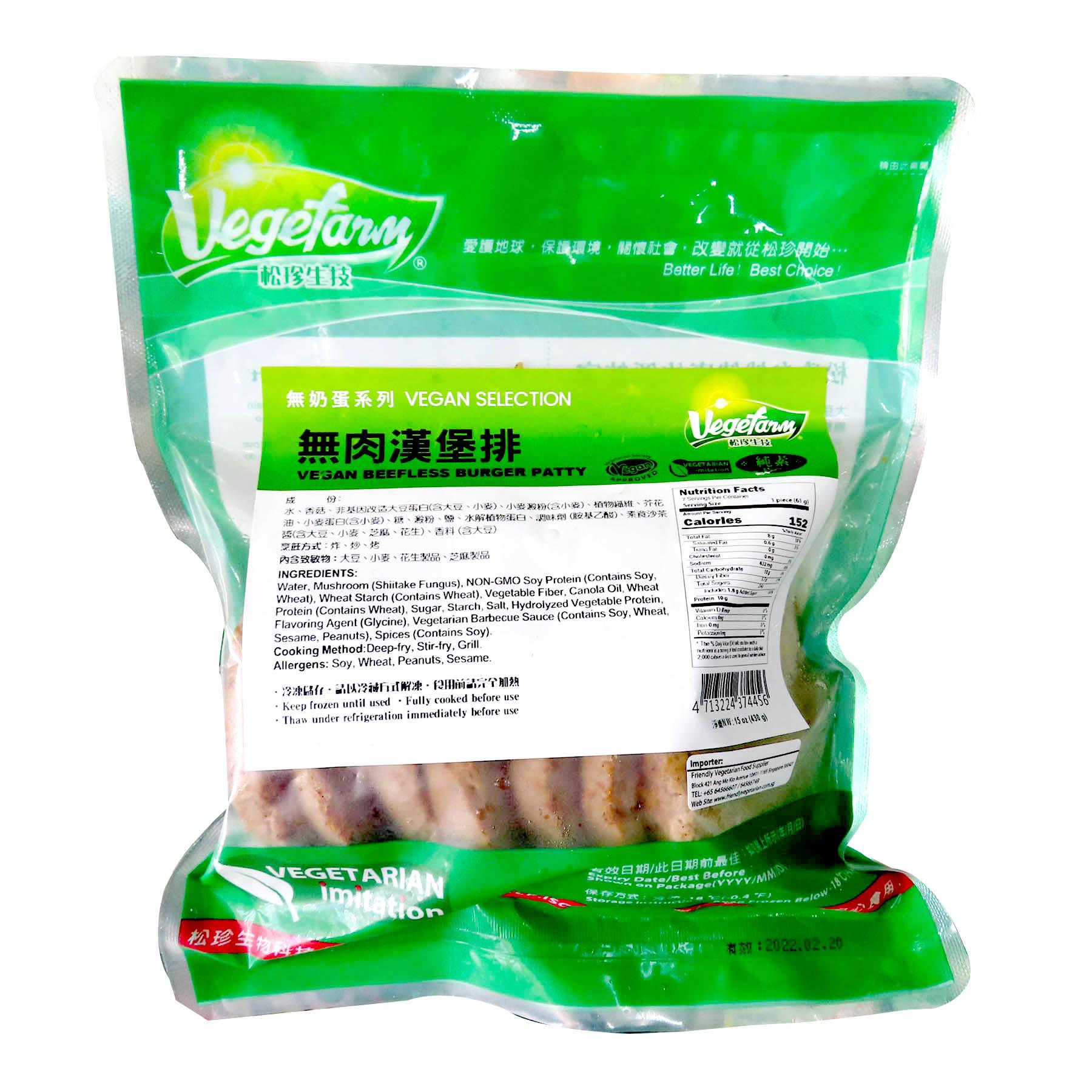 Image Vegefarm Vegan Beefless Burger Patty 松珍 - 无肉汉堡排 (纯素)430grams